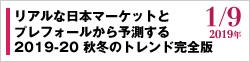 リアルな日本マーケットとMD コレクションから予測する2019-20 秋冬のトレンド完全版