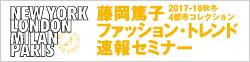 藤岡篤子 ファッション・トレンド速報セミナー 2017-18秋冬 4都市コレクション