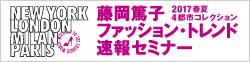藤岡篤子 2017春夏4都市コレクション ファッション・トレンド速報セミナー