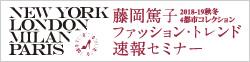 藤岡篤子 ファッション・トレンド速報セミナー