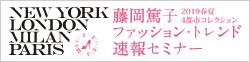 藤岡篤子 ファッション・トレンド速報セミナー 2019春夏4都市コレクション