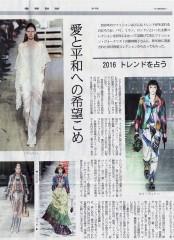 20160120産経新聞夕刊