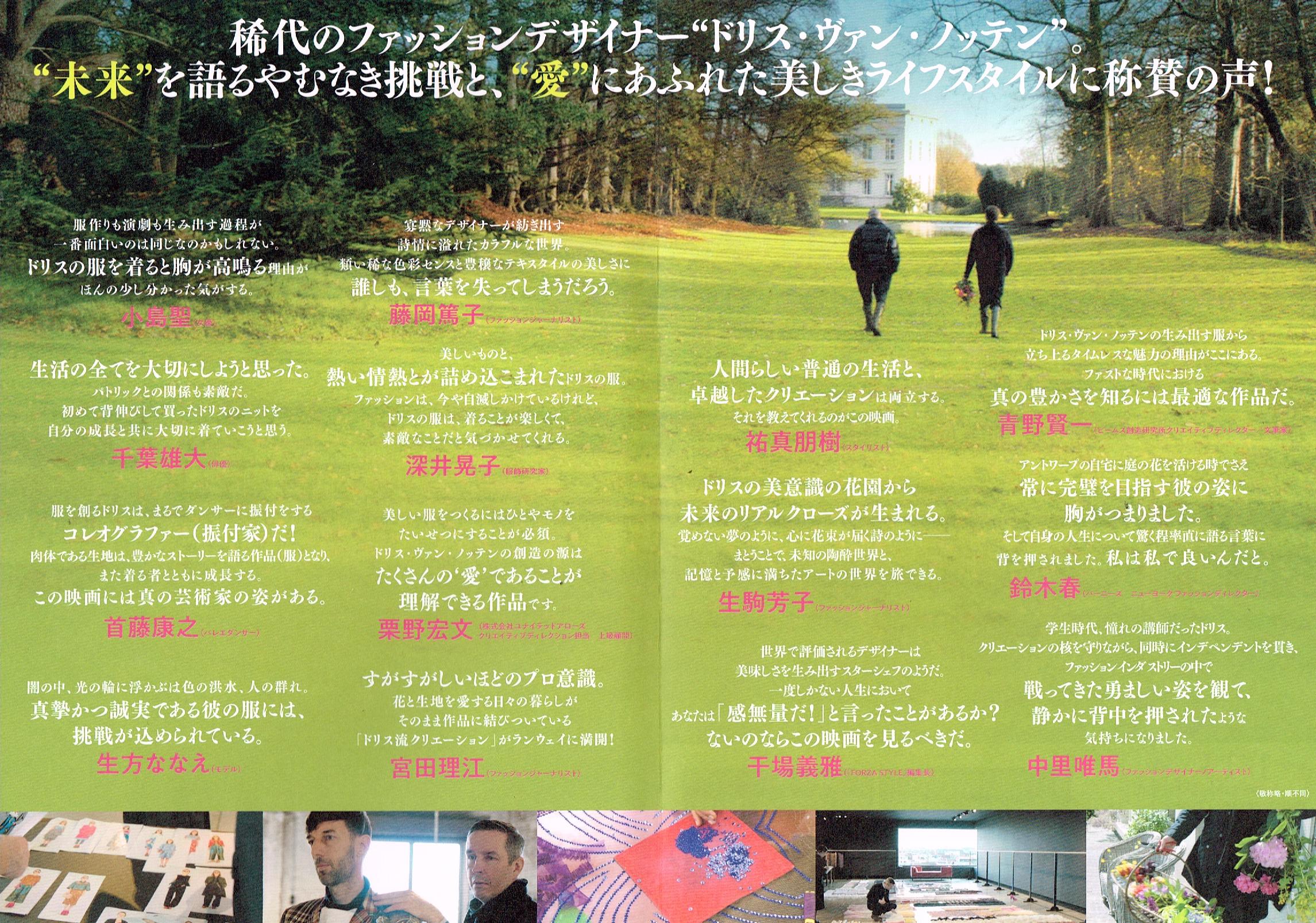 20171226_ドリス・ヴァン・ノッテン 映画フライヤー0203