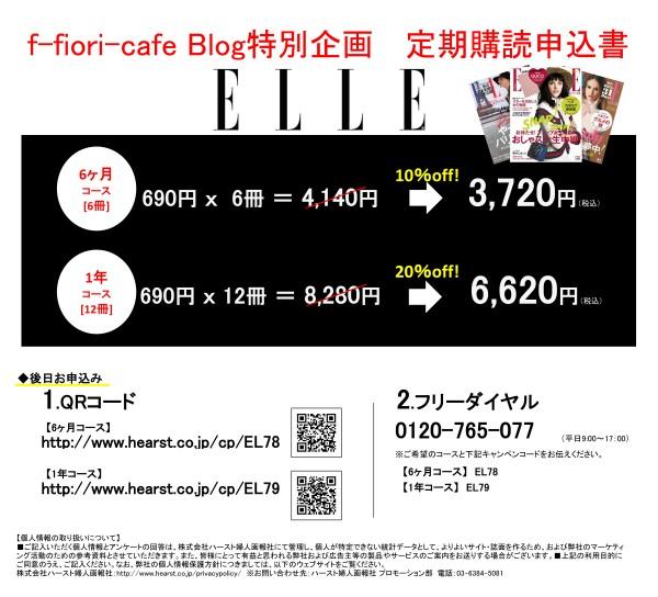 %e5%ae%9a%e6%9c%9f%e7%94%b3%e8%be%bc%e7%94%a8%e7%b4%99_f-fiori-cafe-blog%e6%a7%98%e7%94%a8