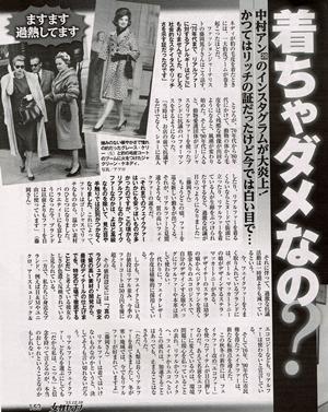 女性セブン_12月10日号P153