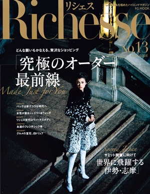 2015FALL Richesse P133