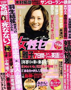 女性セブン_12月10日号P00表紙
