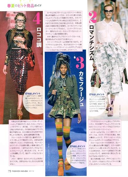 ファッション販売2月号P79
