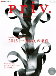 Priv2015夏号P01