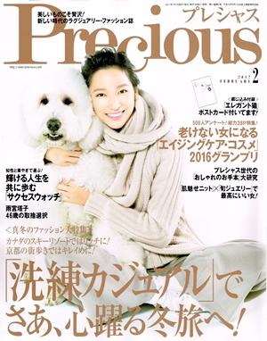 Precious_2月号P001