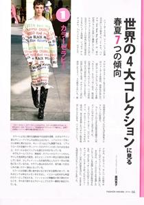 ファッション販売2018年1月号p66