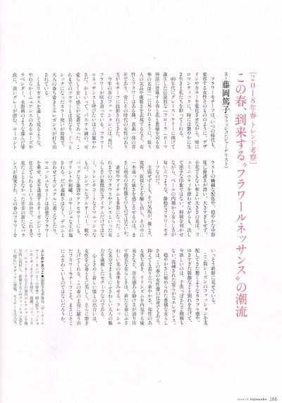 婦人画報3月号P166