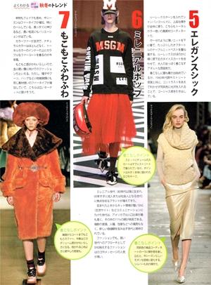 ファッション販売6月号P87