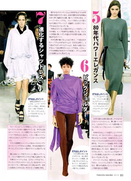 ファッション販売2月号P80