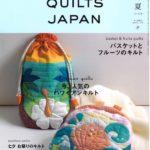 ファッションで見るパッチワークの世界 QUILTS JAPAN 2019年7月号 夏178号 掲載