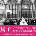 藤岡篤子 ファッション・トレンド速報セミナー2020春夏4都市コレクション