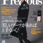 """掲載のお知らせ 雑誌「Precious」2019年11月号 """"大人にふさわしい「最旬ブーツ」速報"""""""