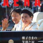 """【Asahi Shimbun weekly  AERA No.53 】 """"サスティナブルヘ大きく舵を切った ~ミラノ・パリコレクションで環境メッセージ"""""""
