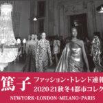 藤岡篤子 ファッション・トレンド速報セミナー 4都市コレクション速報 ストリーミング配信(動画配信)のご案内