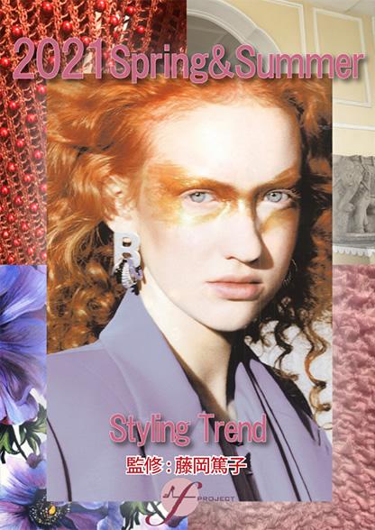 2021春夏FTFファッションフォーキャストセミナー 第1部