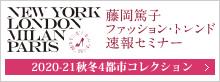 ファッション・トレンド速報セミナー 2020-21秋冬4都市コレクション
