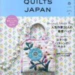 """掲載のお知らせ 雑誌「QUILTS JAPAN キルトジャパン」2020年4月号 春 vol.181 """"ファッションで見る、パッチワークの世界 vol.4"""""""