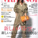 """掲載のお知らせ 雑誌「Marisol」2020年4月号 """"知っておきたいファッション界の「サステナブル」潮流"""""""