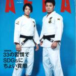 """掲載のお知らせ 「Asahi Shimbun Weekly AERA」No.19 """"不安な時代の「原点回帰」"""""""