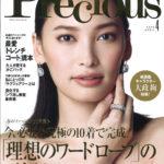 """掲載のお知らせ 雑誌「Precious」2020年4月号 """"ファッションプロがたどり着いた!これが、今の私に心地いい「ラグジュアリー」名品"""""""