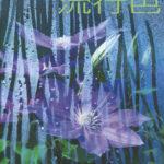 """掲載のお知らせ JAFCA ColorTrendMagazine「流行色 」2020 SUMMER No.601 """"2020/21 秋冬ヨーロッパコレクション"""""""
