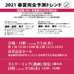 2021春夏マーケット完全予測トレンド  第1部 ストリーミング(動画)配信 決定のお知らせ!