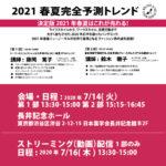 2021春夏マーケット完全予測トレンド セミナー  お申込み受付中!
