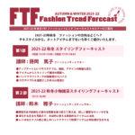 2021-22秋冬 FTFファッショントレンドフォーキャストセミナー お申込受付開始のお知らせ