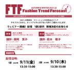 2021-22秋冬 FTF ファッショントレンド フォーキャストセミナー ウェビナー(動画)配信 1部2部共 開催決定のお知らせ!