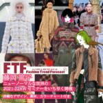 2021-22秋冬 FTF ファッショントレンド フォーキャストセミナー ウェビナー(動画)配信 追加日程決定のお知らせ