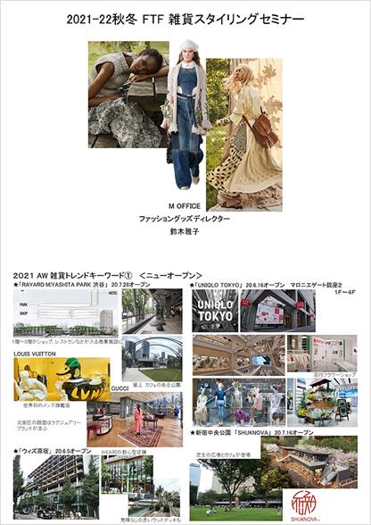 2021-22秋冬FTFファッションフォーキャストセミナー 第2部
