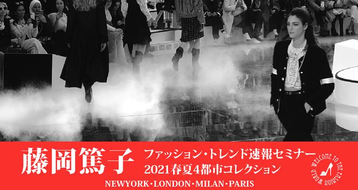 ファッション・トレンド速報セミナー 2021春夏4都市コレクション