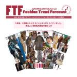 2021-22秋冬 FTF ファッショントレンド フォーキャストセミナー  ご来場 ご視聴の御礼