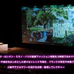 日本で最大の動員数を誇る<br />藤岡篤子ファッション・トレンド速報セミナー