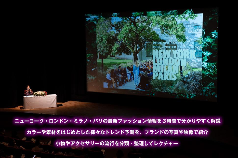日本で最大の動員数を誇る 藤岡篤子ファッション・トレンド速報セミナー
