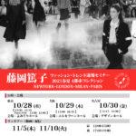 藤岡篤子 ファッション・トレンド速報セミナー 2021年春夏 4都市コレクション お申込み受付中!