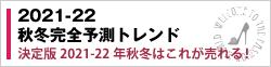 藤岡篤子 ファッション・トレンド速報セミナー 2021春夏4都市コレクション