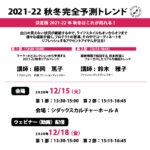 2021-22 秋冬マーケット完全予測トレンド セミナー お申込み受付開始!