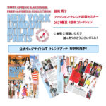 藤岡 篤子 ファッション・トレンド速報セミナー 2021春夏4都市コレクション トレンドブック 好評発売中!