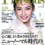 掲載のお知らせ 雑誌「Precious (プレシャス)」2021 1月号 ニューノーマル時代の「新しい名品」3つの条件