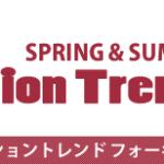 2022年 春夏 FTF ファッショントレンド フォーキャストセミナー