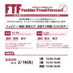 2022春夏 FTF ファッショントレンド フォーキャストセミナー ウェビナー(動画)配信 により全国でご受講可能!