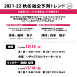 2021-22秋冬マーケット完全予測トレンド セミナー 開催間近 お申込受付中です!