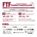 2022春夏 FTF ファッショントレンド フォーキャストセミナーお申込み受付中!