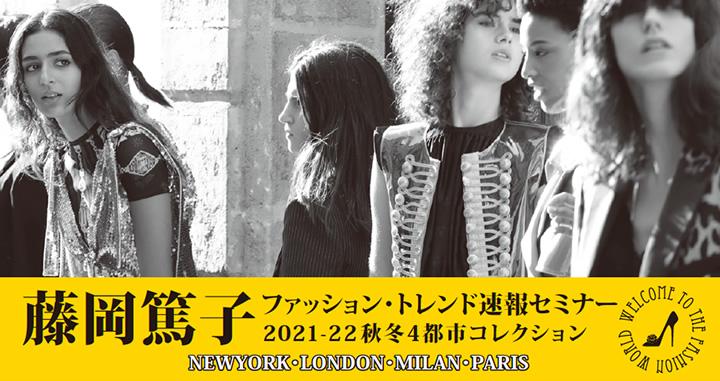 藤岡篤子 ファッション・トレンド速報セミナー 2021-22 秋冬4都市コレクション